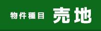 物件種目 売地 石川小まで約220m!<br> 赤塚駅徒歩圏の生活便利な住宅地