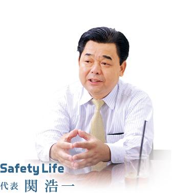 SafetyLife 代表 関 浩一