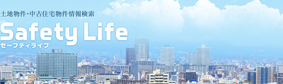 土地物件・中古住宅物件情報検索 Safety Life セーフティライフ
