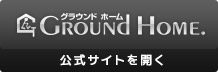 茨城県石岡市の注文住宅 グラウンドホーム公式サイトを開く