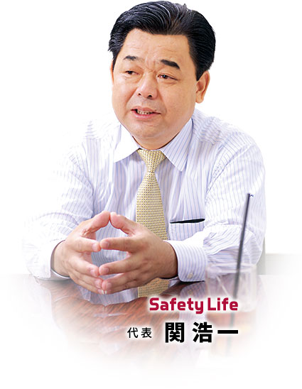 セーフティライフ 代表 関浩一